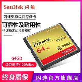闪迪至尊极速存储卡64G 单反相机内存卡闪存卡 CF卡图片