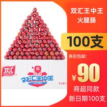 双汇王中王火腿肠整箱可批发烧烤煎炸香肠泡面搭配35g100根