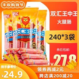 双汇王中王火腿肠240gx3袋即食煎炸烧烤香肠泡面零食