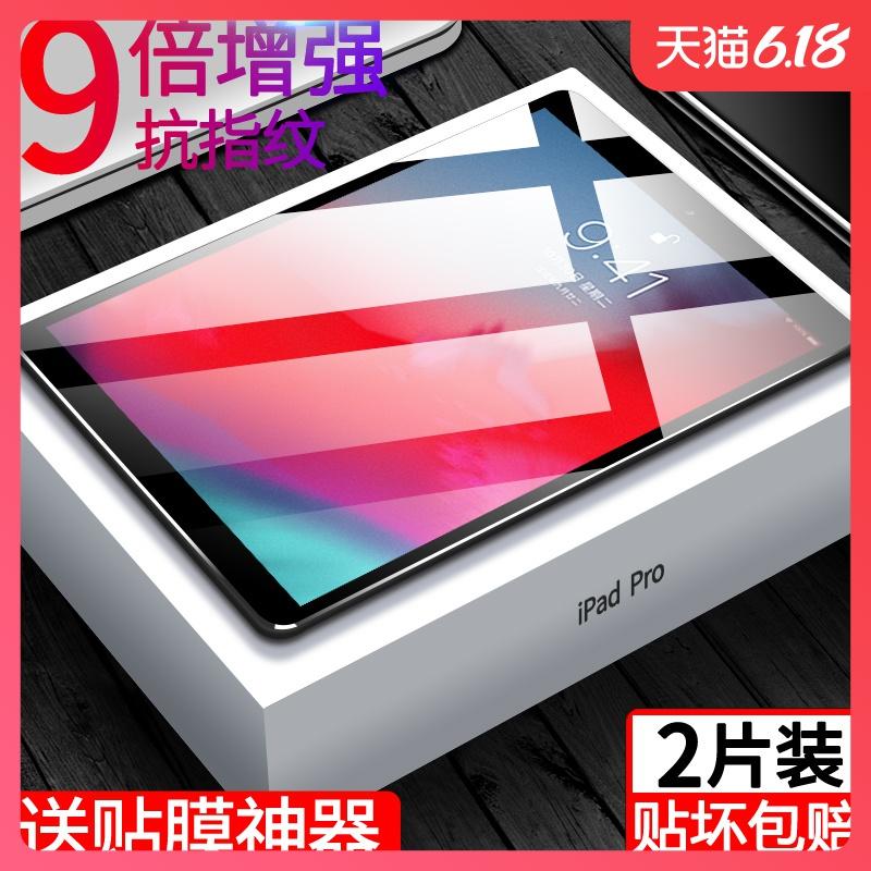 ipad air2钢化膜9.7防2018新款10.2蓝光mini2/3/4迷你平板5/6苹果2020保护7贴膜2019/pro10.5寸/air1/3全屏11