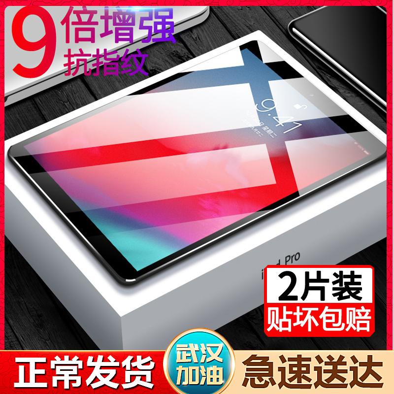 ipad air2钢化膜9.7寸2018新款10.2防蓝光mini2/3/4迷你平板5/6苹果保护7贴膜2019电脑pro10.5寸/air1/3全屏