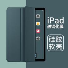 ipad平板保护套air2/1苹果6/7电脑pro9.7寸air软mini5/4壳2019/2018/2020新款10.2寸air3硅胶10.5寸mini1/2/3