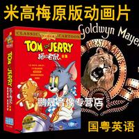 正版迪士尼动画片猫和老鼠12dvd全集光盘影碟片中英粤日四语174集