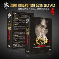正版周星馳電影全集高清合集DVD星爺6部作品汽車載DVD光碟片光盤