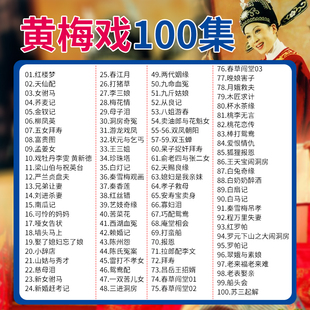 中国戏曲大全黄梅戏老人正版高清视频格式家用电视汽车载u盘32g