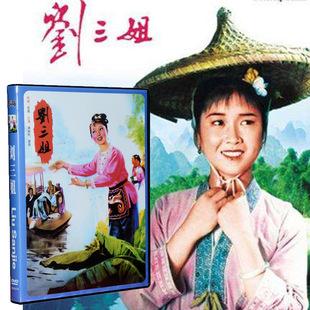 正版 老电影 刘三姐 50/60年代经典中国影像dvd光盘光碟片 黄婉秋