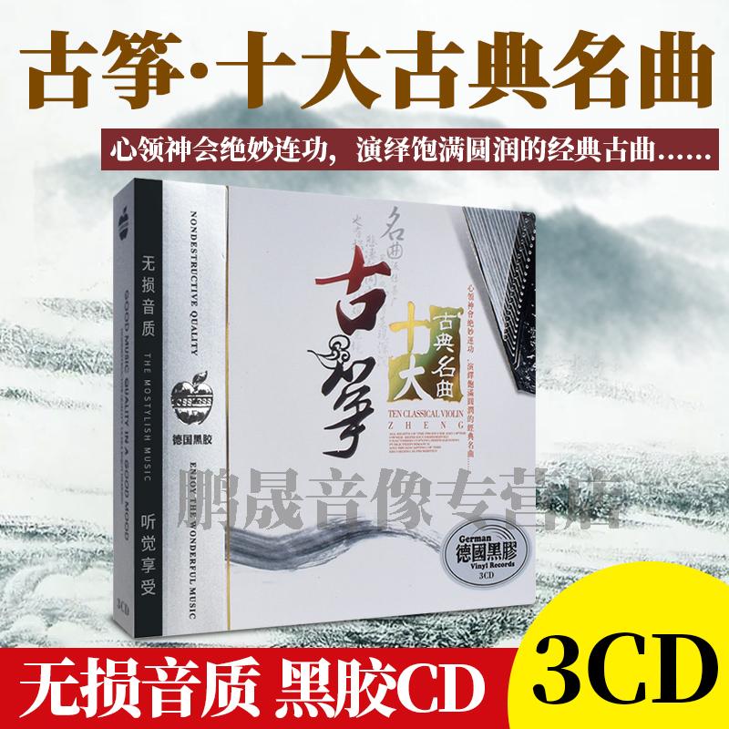 正版中国古典民乐轻纯音乐古筝 十大古典名曲车载CD碟片黑胶光盘