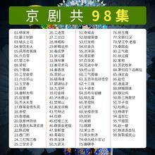 京剧u盘32g 中国传统戏曲大全 名家名段戏剧老人看戏高清视频格式