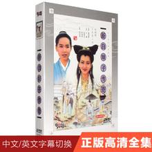 正版经典电视剧 新白娘子传奇 高清晰6DVD视频光盘碟片叶童赵雅芝