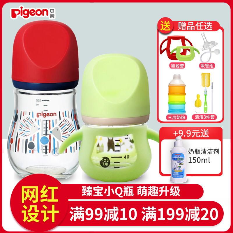 贝亲自然实感宽口径臻宝玻璃奶瓶新生宝宝便携款婴儿奶瓶80/160ML
