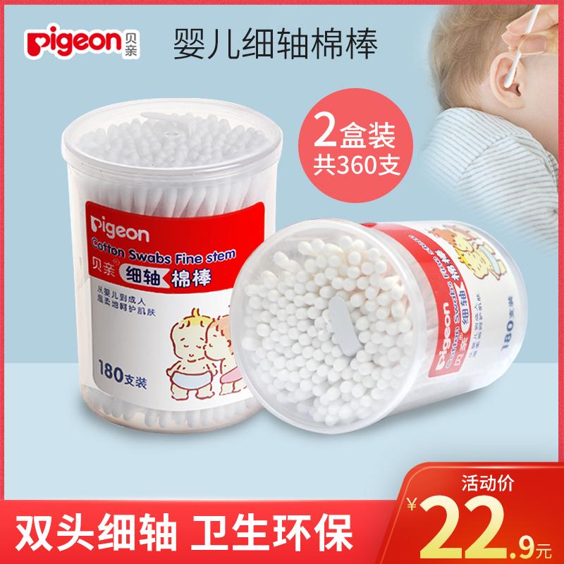 贝亲细轴棉棒 宝宝婴儿棉签180支*2盒 小孩清洁棉棒 护理用品KA01