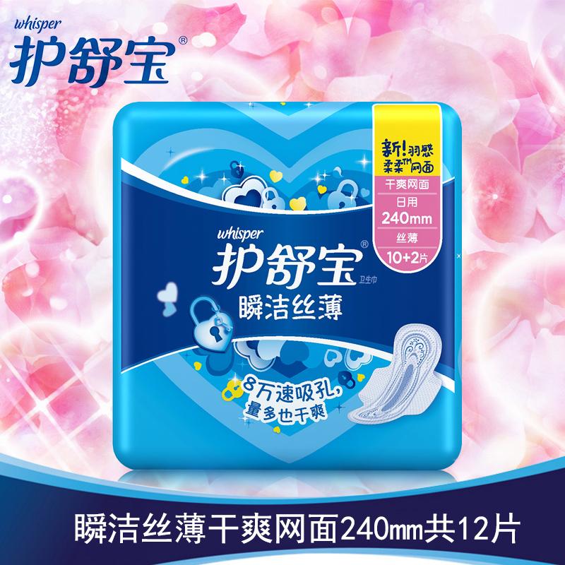护舒宝卫生巾干爽网面瞬洁丝薄日用240mm12片卫生巾丝薄型姨妈巾