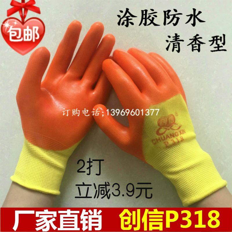 Создать письмо P318 чистый клей толстый PVC половина вешать пригодный для носки масло масло водонепроницаемый оксфорд резина труд страхование работа земля перчатки