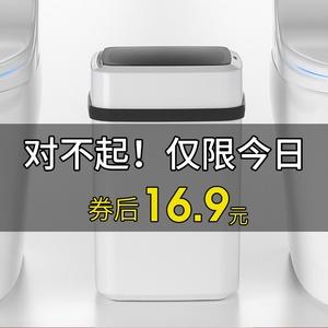 16.9元包邮 可丽纳特 家用智能全自动感应垃圾桶