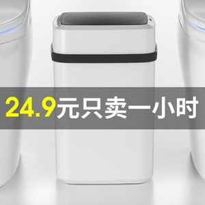 16日0点! Clean Art 可丽纳特 家用智能全自动感应垃圾桶 14.9元包邮(需用券)