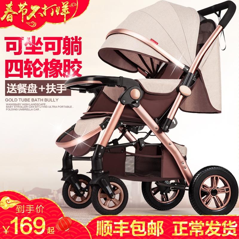 wangbaby高景观可坐可躺轻便婴儿车