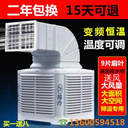 臻冷工业冷风机单冷厂房网吧养殖餐厅水冷空调变频冷风机环保空调限10000张券