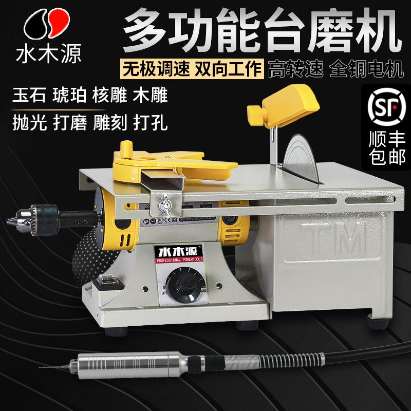 多功能台磨机玉石雕刻机小型台式打磨抛光工具电动砂轮切割机电磨