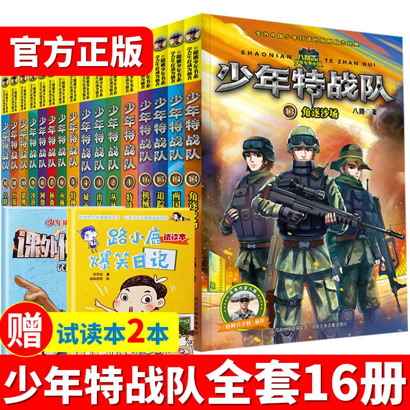 少年特战队系列书全套16册1-4 5-8 9-12 13-16第一二三四辑季全套八路著青少年励志书小学生课外阅读书籍岁特种兵学校书前传