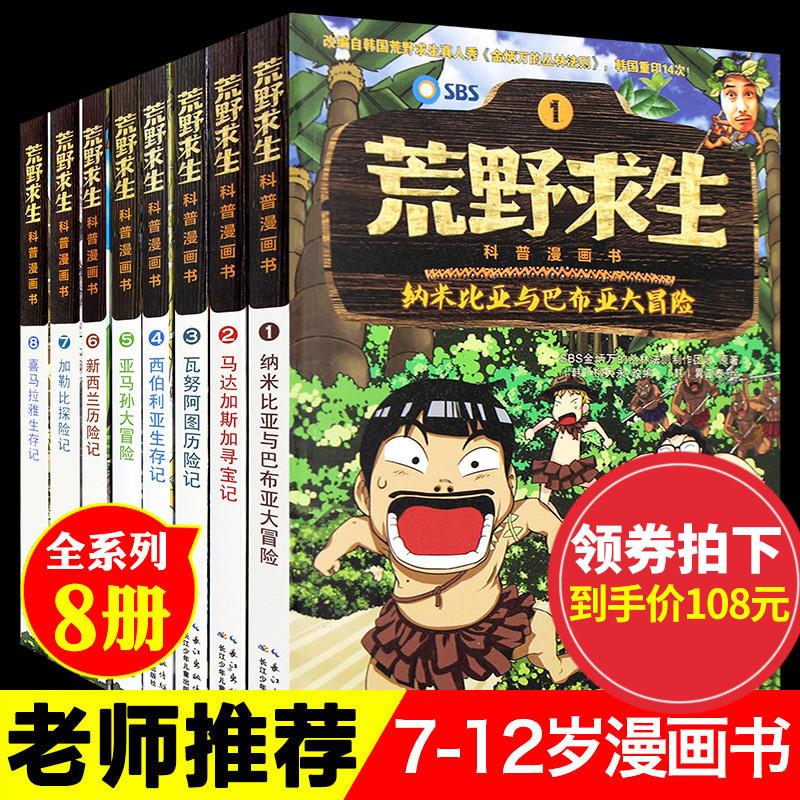 [沈阳一僮图书专营店绘本,图画书]8册 荒野求生科普漫画书 6-7-8月销量53件仅售118元