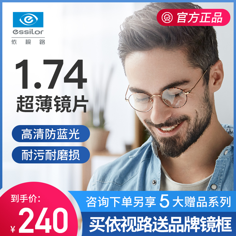Yishilu diamond crystal A4 anti blue light A3 resin 1.74 ultra-thin aspheric 1.67 myopia lens high myopia