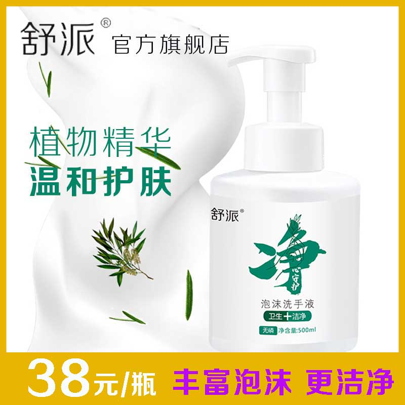 Shu Pao foam hand sanitizer nurse sterilize mother, baby, baby, sterilize special, press cleanser, remove soft oil and fragrance.