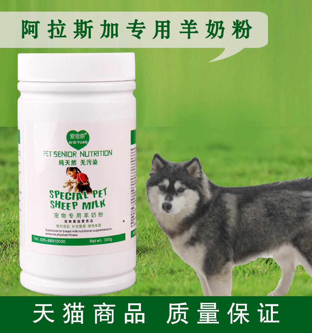 阿拉斯加 羊奶粉355g 寵物狗狗羊奶粉幼犬成犬哺乳期 _愛思原