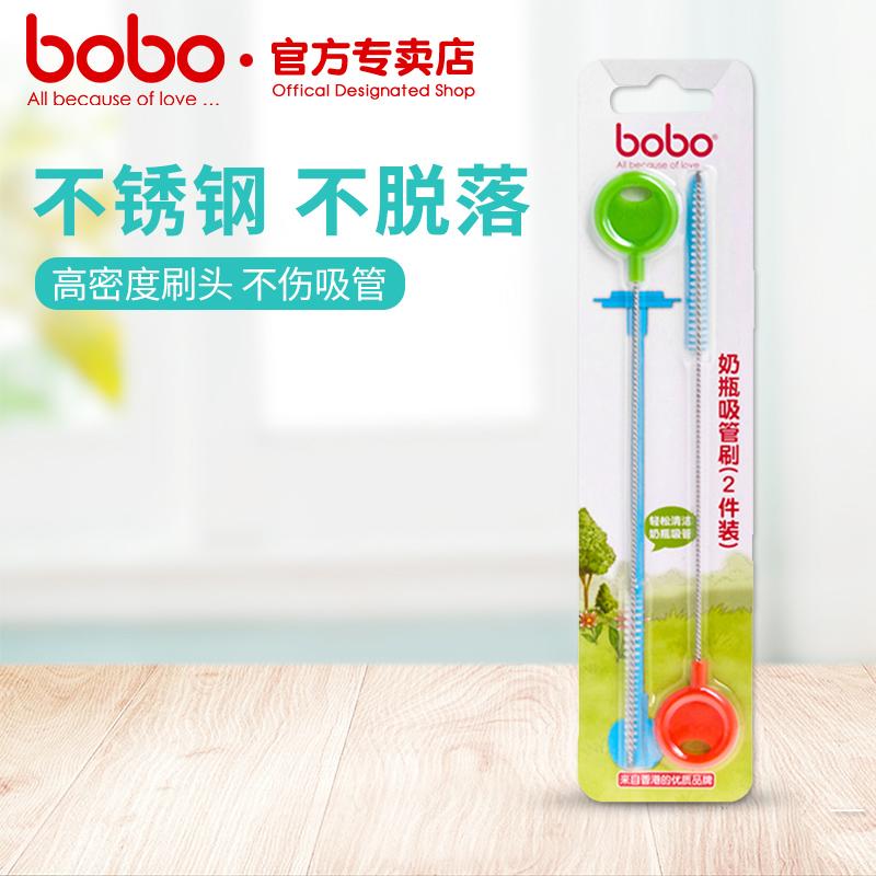 bobo乐儿宝奶瓶配件奶瓶吸管刷2件装吸管清洁刷吸管配件清洗套装