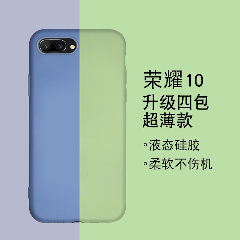 荣耀10液态硅胶华为10青春版手机壳19.80元包邮