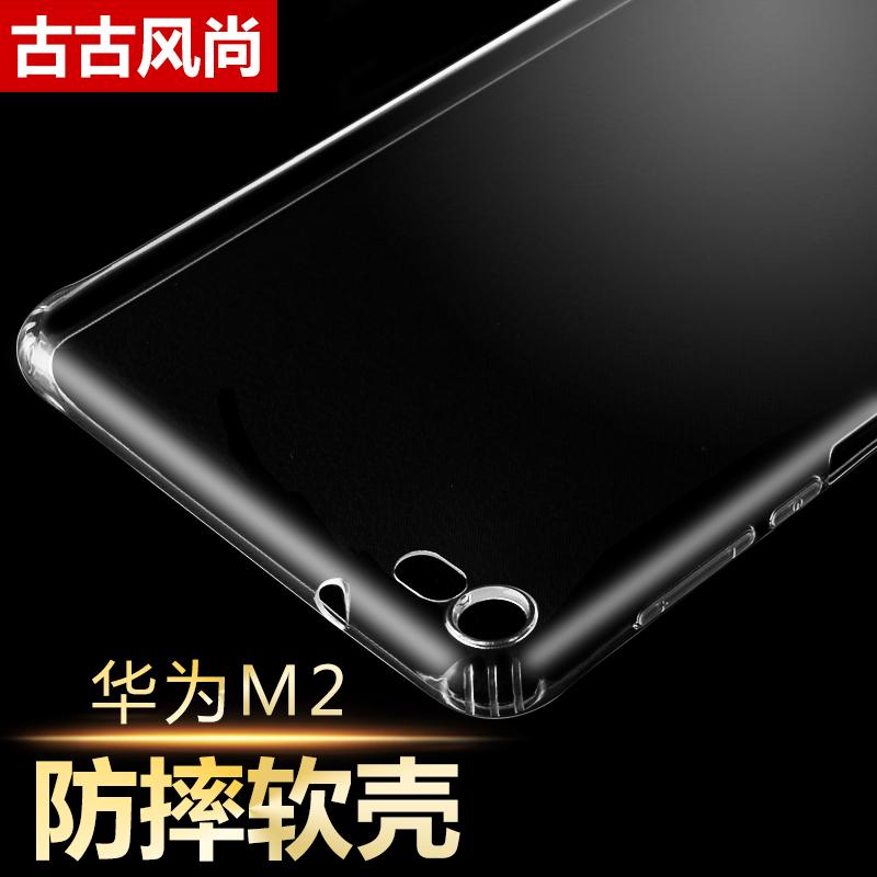 華為M2青春版保護套 攬閱7寸透明矽膠平板手機外殼軟PLE~703L防摔