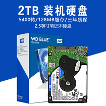 Western Data WD notebook hard drive 2.5-inch mechanical disk 128M thin disk WD20SPZX 2T Blue disk