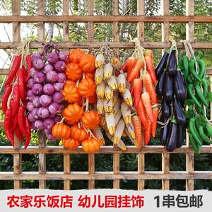 仿真蔬菜串水果串玉米辣椒大蒜花生挂串水果店农家乐饭店装饰品
