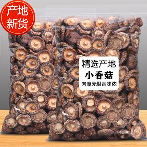 香菇干货500g散装包邮农家特级无根小干香菇新冬菇营养菌菇干蘑菇