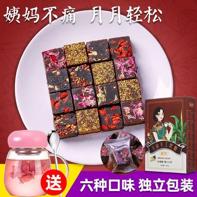 云南古法黑糖红糖姜茶大姨妈月子手工甘蔗老红糖块黑糖块250g/盒