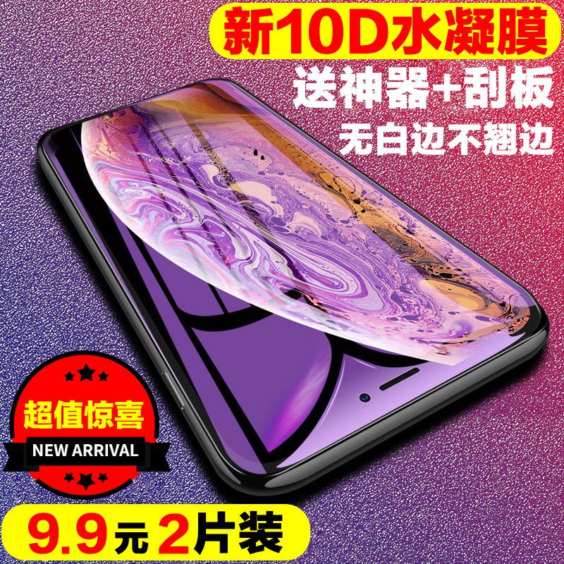 热销1348件买三送一苹果8水凝膜iphone7plus手机膜i8抗蓝光全覆盖6sp高清xsmax钢化