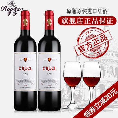 【天猫官方正品】罗莎原瓶进口红酒萄客R209西班牙干红葡萄酒2支