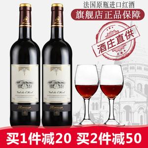 领20元券购买法国原瓶原装进口红酒罗莎玛索红葡萄酒干红2支装750ml*2