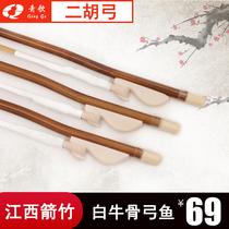 颂音坊初学者二胡弓二胡弓子优质纯白真马尾毛琴弓乐器厂家直销