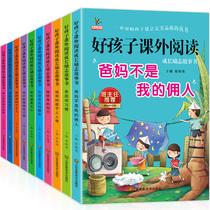 一年级阅读课外书必读全套10册注音版6-12岁好孩子励志成长儿童故事书籍爸妈不是我佣人三四年级阅读带拼音小学生二年级课外书必读