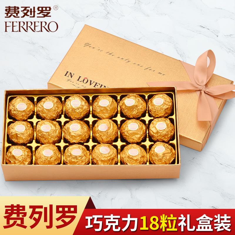 费列罗礼盒装教师节礼物送女友女五折促销