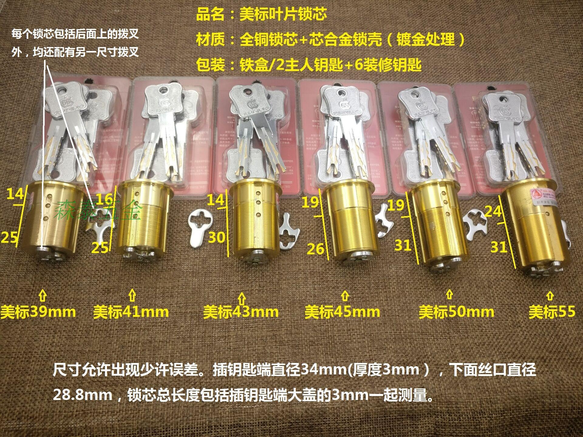 美标锁芯 超C级双面叶片边柱螺纹锁头 宾馆锁芯 指纹锁锁芯各种ab