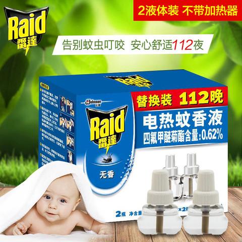 雷达电热蚊香液2瓶(80+32晚)加量替换促销装无香型宝宝孕妇驱蚊