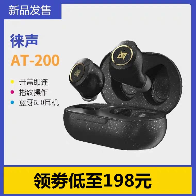 徕声 AT200真无线tws蓝牙耳机 小型双耳运动安卓通用超长待机新品