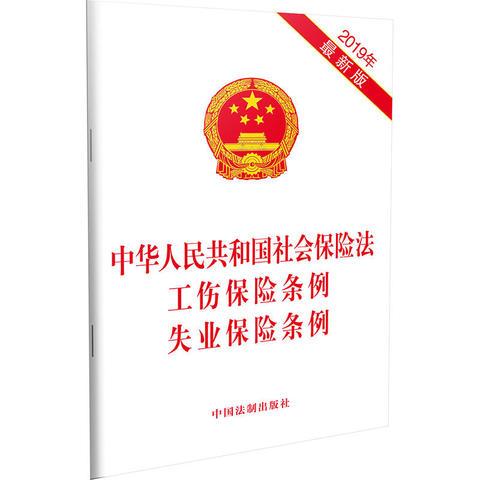 正版 中华人民共和国社会保险法工伤保险条例失业保险条例(2019年最新 中国法制出版社 中国法制 9787521602456