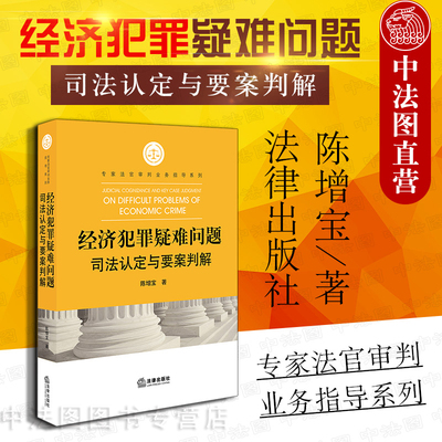 Chinese-French Pictures Genuine 2019 New Book Judicial Determination of Difficult Problems of Economic Crimes and Judicial Solutions of Important Cases Chen Zengbao Law Society Economic Crime Judgment Basis Economic Crime Case Index Economic Crime Legal Practice