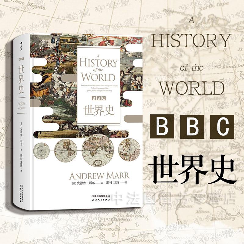 Всемирная история Артикул 583661218274