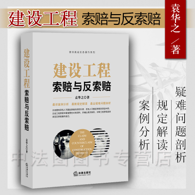 Genuine Chinese and French Drawings Construction Project Claims and Counter-claims Yuan Huazhi How to Claim Claims Claim Skills Industrial Developer Contractor's Claim Project Construction Project Claims Claims Inside and Outside the Contract 9787511893871