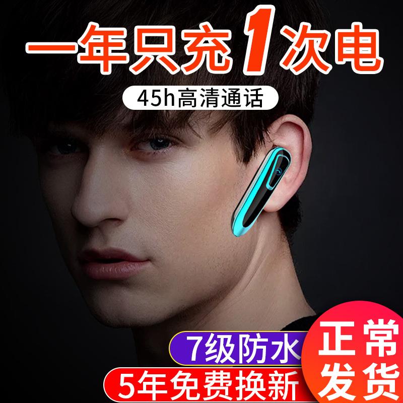 藍牙耳機無線耳塞式單耳開車專用可接聽電話接打掛耳入耳vivo華為手機通用安卓防水大電量超長待機續航男車載