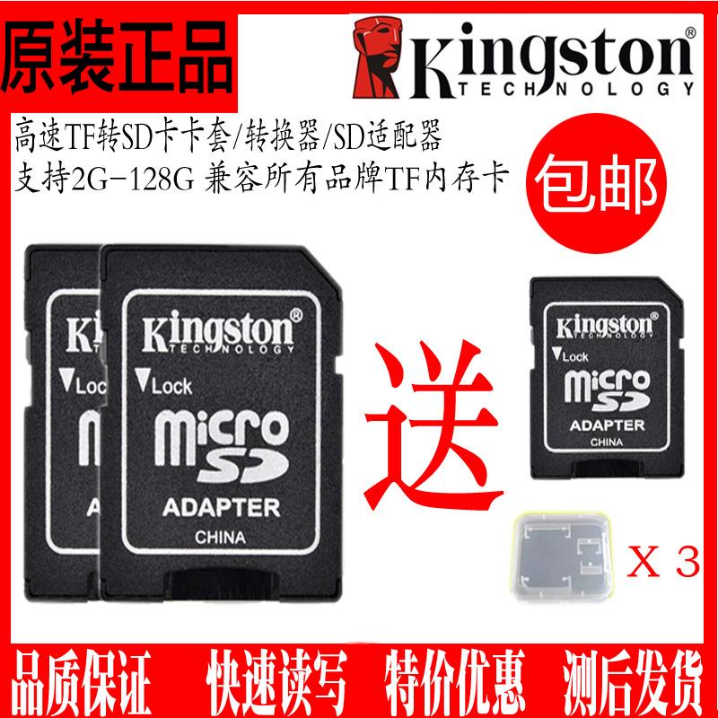Кингстон подлинный SD наборы карт мобильный телефон TF озу маленькие карты поворот килокалория камера автомобиль наборы карт катон SD адаптер