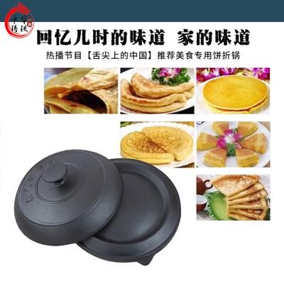 铸铁煎饼鏊子家用饼折锅烙饼摊黄儿锅老式耨耨锅烙糕摊黄子烙子锅